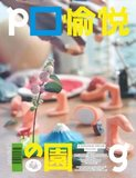 Pleasure Garden Magazine_